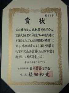 農芸化学研究企画賞 賞状