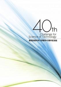 長岡技術科学大学開学40周年記念誌