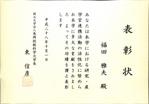 福田雅夫教授が授与された表彰状