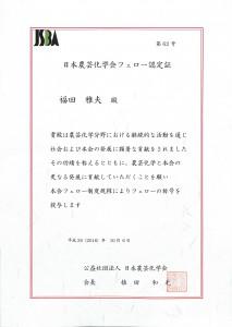 福田雅夫教授 日本農芸化学会フェロー認定証