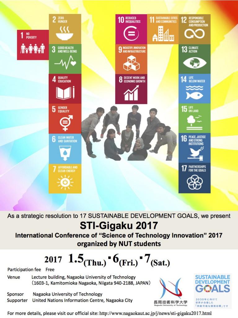 国際会議 STI-Gigaku 2017