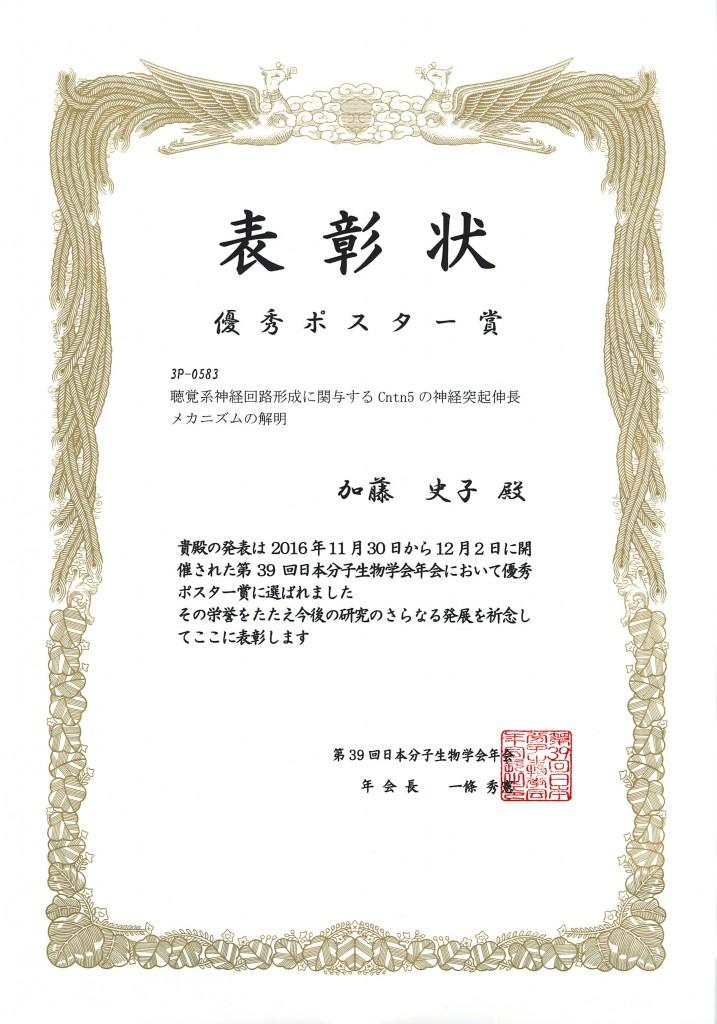 加藤史子さん日本分子生物学会年会優秀ポスター賞受賞
