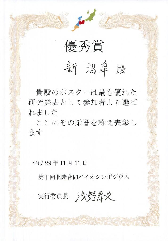 北陸合同バイオシンポジウム賞状