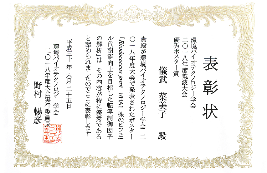 2018環境バイオ学会 ポスター賞2_01
