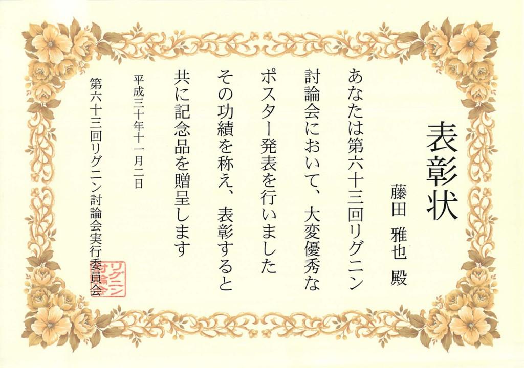 第63回リグニン討論会表彰状_藤田