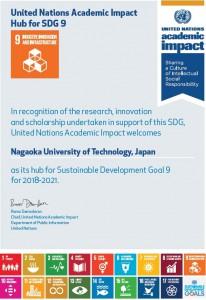 国連SDGs9認定証