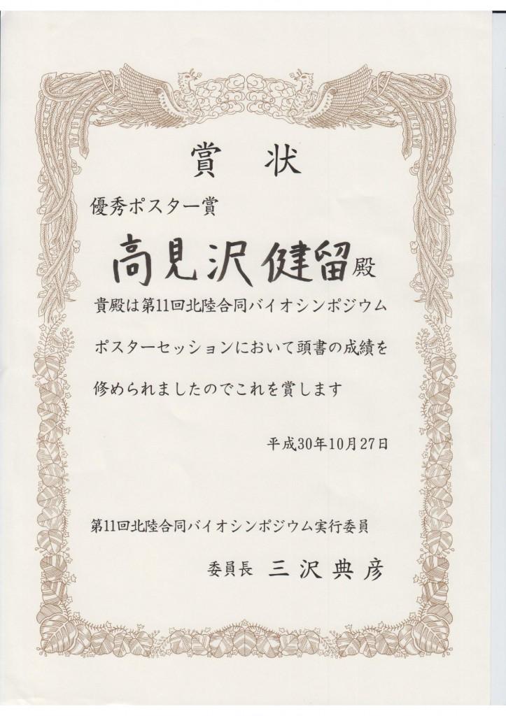 賞状(高見沢)