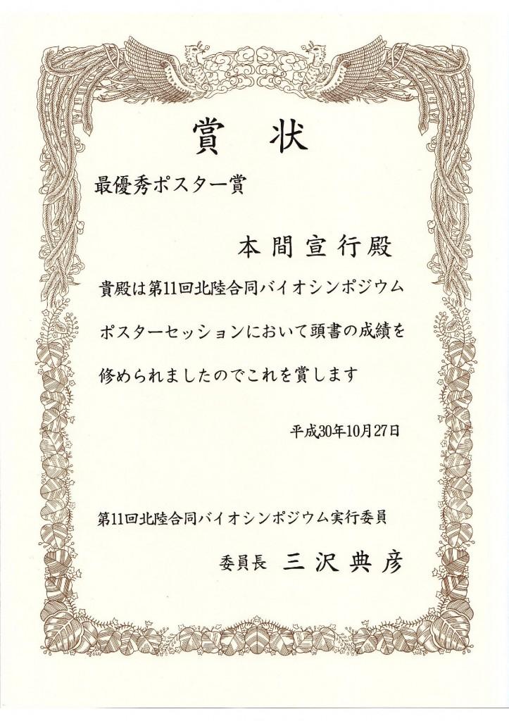 賞状(本間)