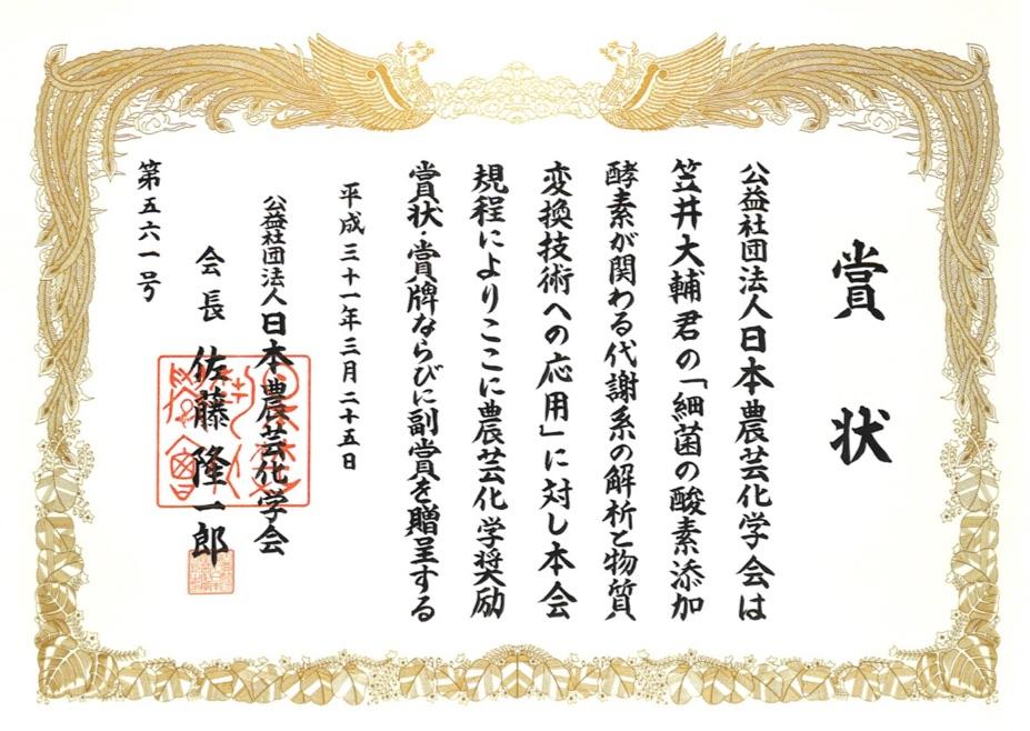 農芸化学奨励賞 賞状(笠井)