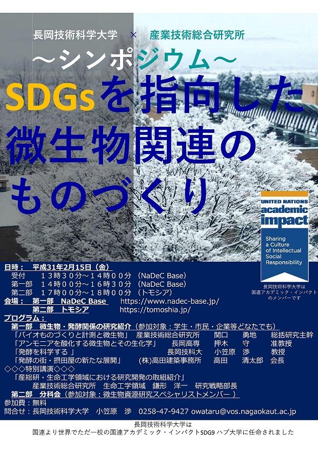 SDGsシンポジウム_190215